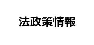 Hoseisakujoho_Name